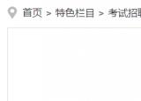 蚌埠市招聘编外聘用教师15名,本科学历可报