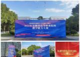芜湖职业技术学院成功举办2021年安徽省职业院校教师教学能力大赛