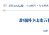 8月17日截止!淮南招聘服务岗位教师及校医25名