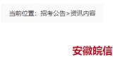 安庆招聘4名电力线路运维人员,收入3500-4500元