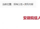 安庆招聘6名外包营业员,高中学历可报
