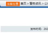 大专可报!芜湖市招聘警务辅助人员3名