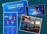 铜陵市彭仕春老师喜获2021年全国小学信息技术优质课线上展示