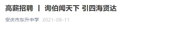 安庆市招聘高中教师15名,骨干教师年薪10万+!