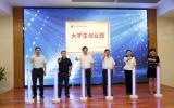 合肥高新区大学生创业园正式揭牌