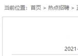 芜湖市轨道交通有限公司招聘会计1名,本科及以上学历可报