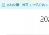 芜湖招聘公办幼儿园教师、保育员和保健员共25名