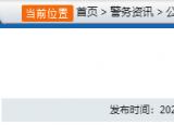 芜湖市招聘警务辅助人员4名,8月25日截止报名