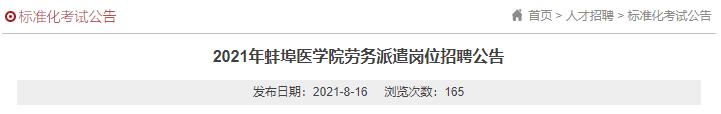 蚌埠医学院招聘10名工作人员,8月31日报名截止