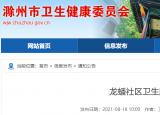 滁州市龙蟠社区卫生服务中心招聘若干人,8月26日报名截止