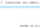 蚌埠市杨庙乡招聘乡村振兴专干5名,本地居民可报
