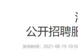 专科可报!淮南市招聘服务岗位教师69名及校医5名
