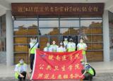皖南医学院公共卫生学院芦花志愿服务队蚌埠分队 开展暑期三下乡社会实践活动