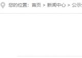 芜湖市繁昌区招聘编外工作人员11名,9月1日报名截止