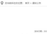 淮南实验山南第一中学招聘服务岗位教师5名