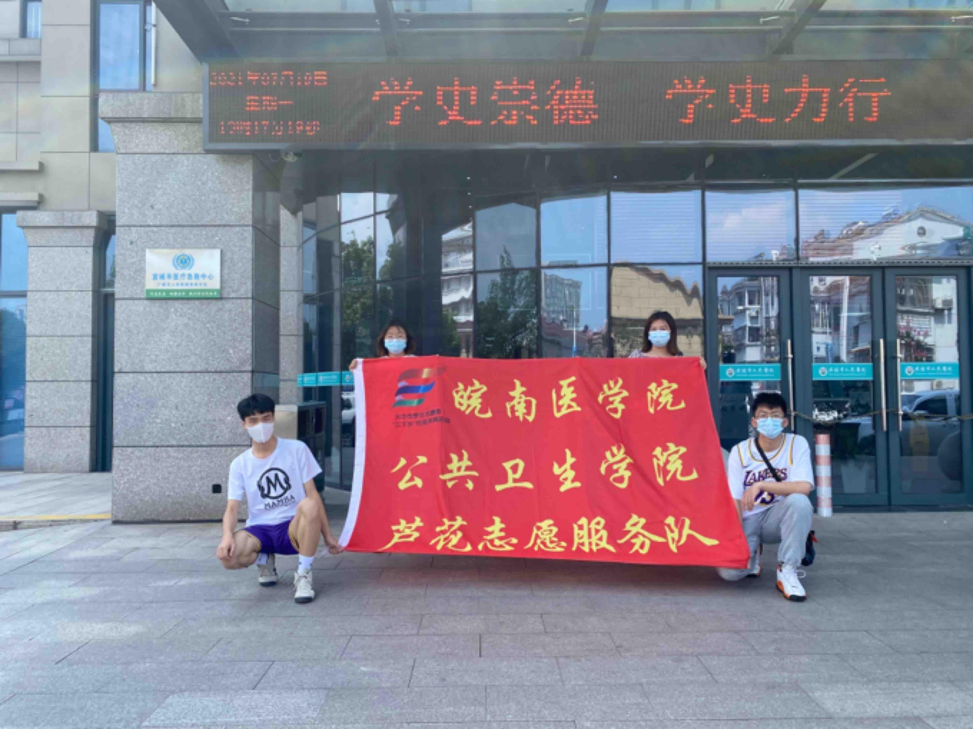 """皖南医学院公共卫生学院""""芦花""""志愿服务队宣城分队 开展暑期""""三下乡""""社会实践活动"""