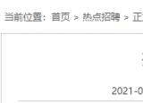 芜湖市一国企招聘工作人员8名,8月31日截止报名