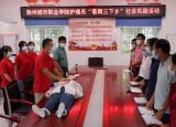 滁州城市职业学院护理系开展暑期三下乡社会实践活动
