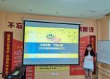 巩固知识,增长见识——安徽师范大学计算机与信息学院赴芜湖市南街社区本科生实践团队