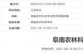阜南农林科技学校招聘教师22名