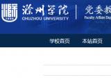 滁州学院招聘硕士研究生4名,9月9日截止