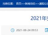 国企招聘!安庆一公司招聘11人,9月3日截止
