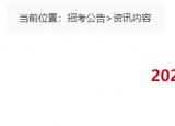 安庆高新投资控股有限公司招聘6人,9月10日报名截止