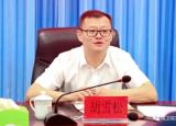 六安市副市长胡雪松到皖西卫生职业学院调研
