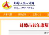 蚌埠市老年康复医院招聘34人,9月10日报名截止