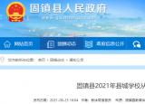 蚌埠固镇县从农村学校选聘教师100名