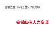 芜湖湾沚区六郎镇政府辅助岗招聘5人,8月31日截止
