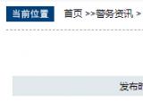 294人!滁州市公安机关警务辅助人员招聘,9月12日报名截止