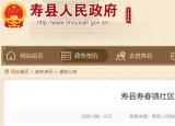 淮南一地招聘社区治安消防辅助人员13名,9月3日截止