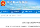 高中学历可报!蚌埠固镇县招聘政府专职消防队员64人