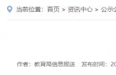 黄山一中招聘编外聘用教师3名,8月28日报名截止