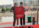 春风满绿琅琊  康健携手你我——滁州学院暑期社会实践活动