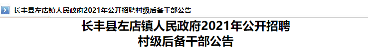 合肥左店镇招聘村级后备干部11名,9月4日报名截止