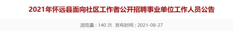 蚌埠怀远县面向社区工作者招聘事业单位编制内工作人员2名