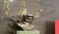 重踏音乐路,追溯百年党史——广东第二师范学院学子三下乡走进番禺冼星海纪念馆