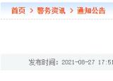 919人!阜阳市公安机关招聘警务辅助人员,9月7日报名截止