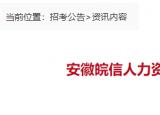 芜湖新华书店有限公司招聘16人,9月4日报名截止