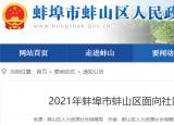 蚌埠市面向社区工作者公开招聘事业单位工作人员7名,9月10日报名截止