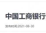 中国工商银行安徽省分行2022年度秋季校园招聘630人