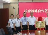 安徽工业大学与马鞍山高速公路管理中心签订校企战略合作协议