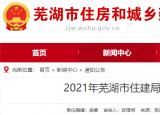 芜湖市事业单位招聘9人!9月10日截止