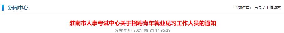 淮南市人事考试中心招聘就业见习人员1名,每月补助2000元