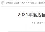 宿州泗县两所医院招聘69人,9月10日报名截止