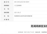 芜湖一学校招聘中小学教师12人,9月1日截止
