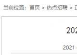 国企招聘!芜湖市鸠江建设投资有限公司招聘2人,9月18日截止