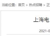 上海电气化工程分公司芜湖项目部招聘150人,9月3日截止